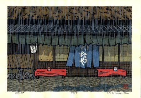 Tsutaya by Katsuyuki Nishijima