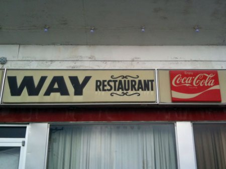 Free Way Restaurant Ghost Sign in Corinth, KY