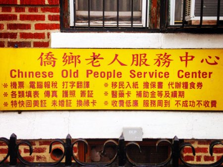 Chinese Old People Service Center